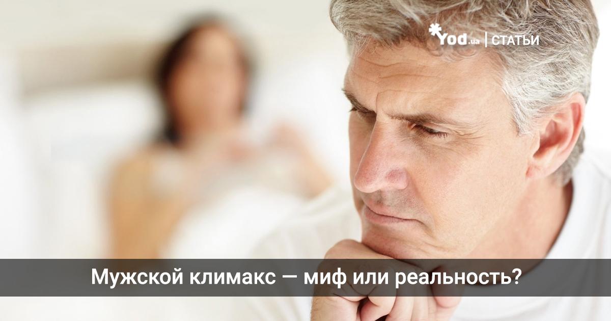 Климакс у мужчин и его лечение