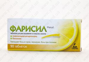 Фарисил Таблетки Инструкция Цена - фото 5