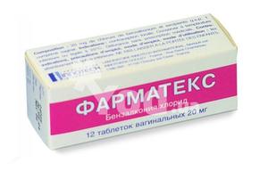 фарматекс инструкция цена киев - фото 11