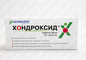 Аналог капсул артра хондроитин и цены аналогов.