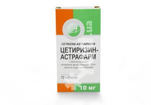 цетиризин инструкция по применению цена украина