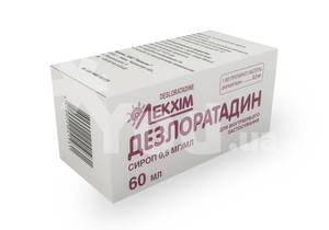 дезлоратадин инструкция по применению цена в украине - фото 3