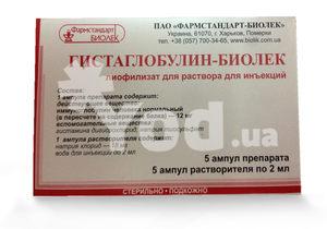 гистаглобулин инструкция и цены