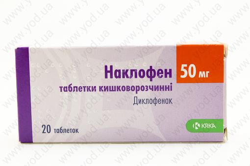 мукалтин 50мг шт. 20 таблетки