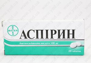 аспирин инструкция по применению цена в харькове - фото 11