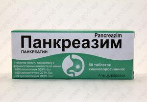 панкреазим инструкция по применению цена в украине - фото 4