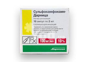 сульфакаин инструкция по применению цена - фото 8
