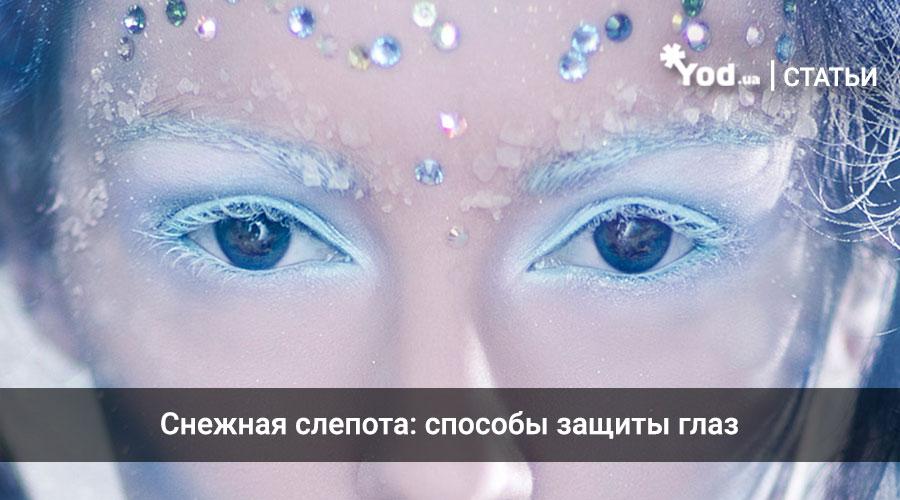 Офтальмия снежная