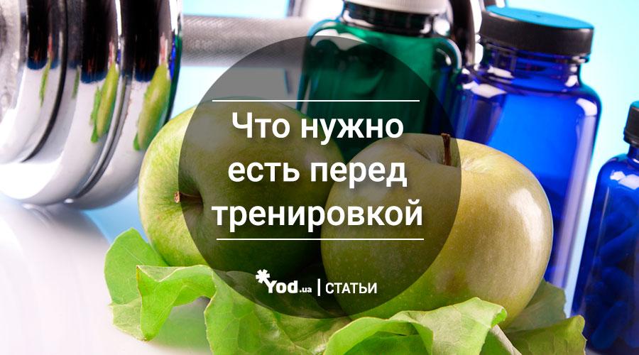 ebb3ff4c216e Правильное питание перед тренировкой  еда перед тренировкой при ...