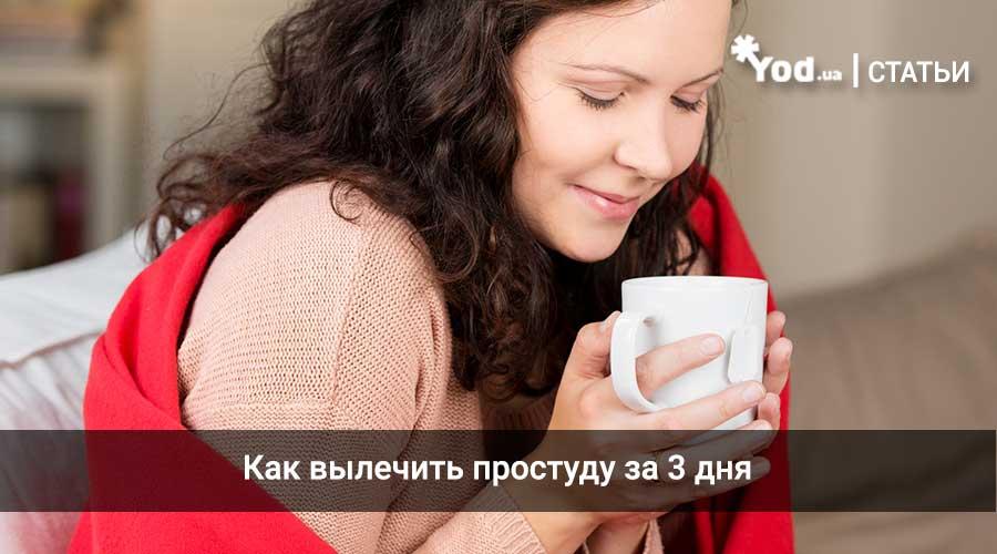 Как вылечить за один день в домашних