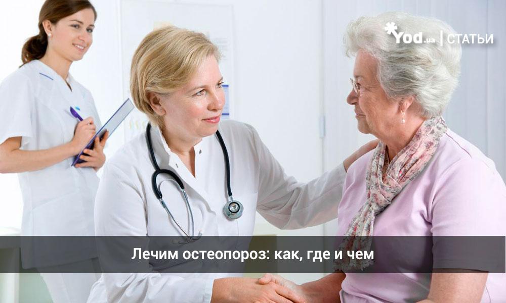 Где в москве лечат остеопороз бесплатно