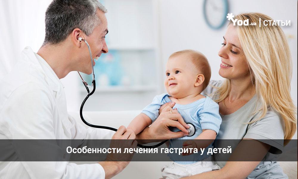 Гaстрит у ребенкa лечить Бесплатное хранилище файлов