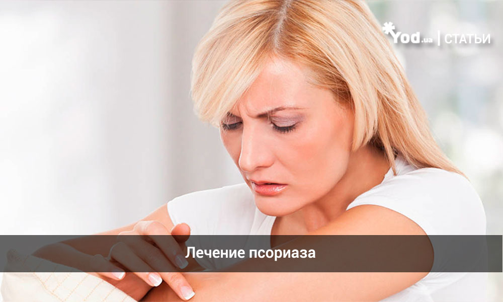 актовегин лечение псориаза