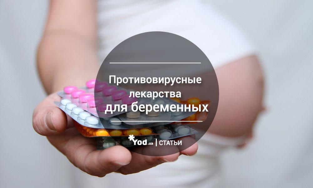 Противовирусные средства для беременных 26