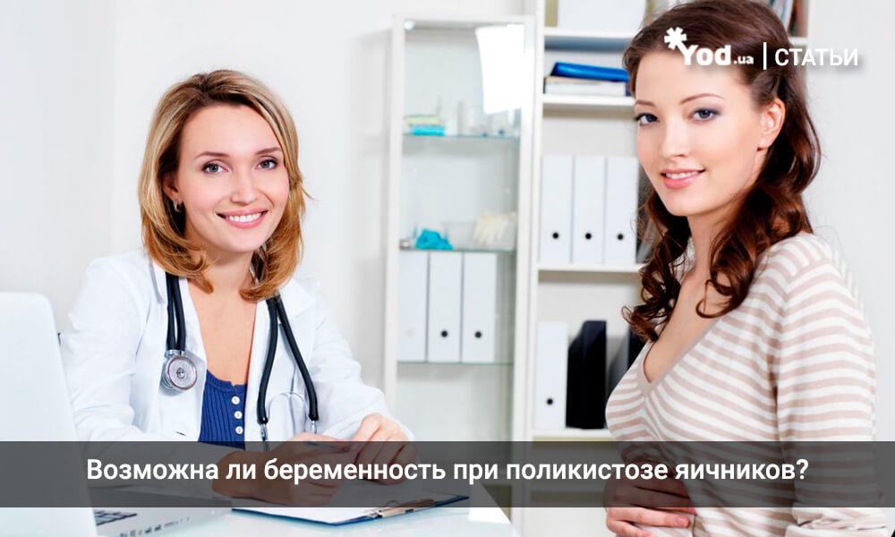 Беременность при поликистозе можно ли забеременеть и как лечить яичники
