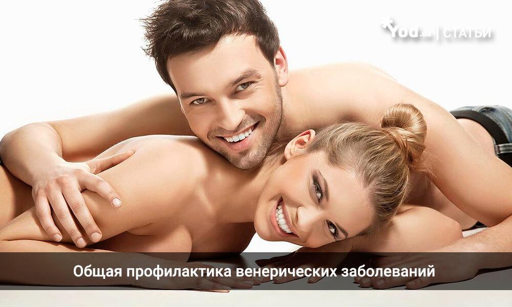 Секс во время лечения венерической болячки