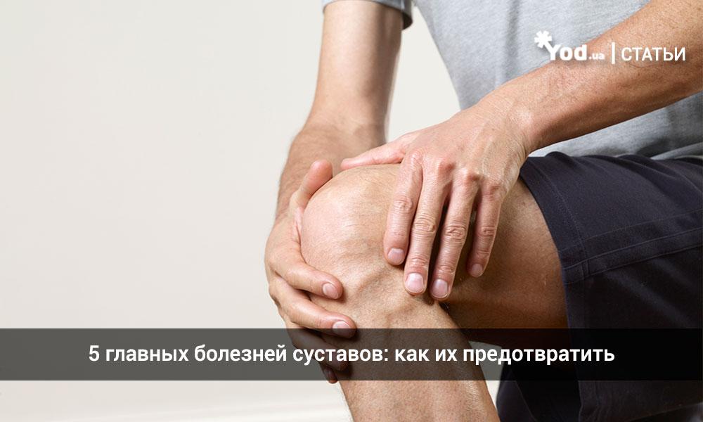Болезни суставов ног м артрозо-артрит височно-нижнечелюстного сустава