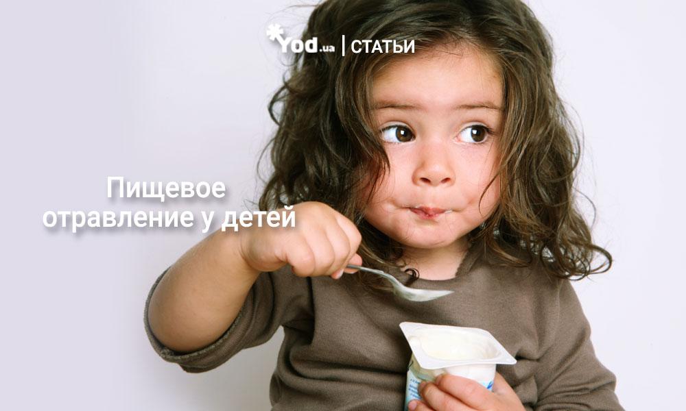 Что можно кушать при отравлении ребенка: