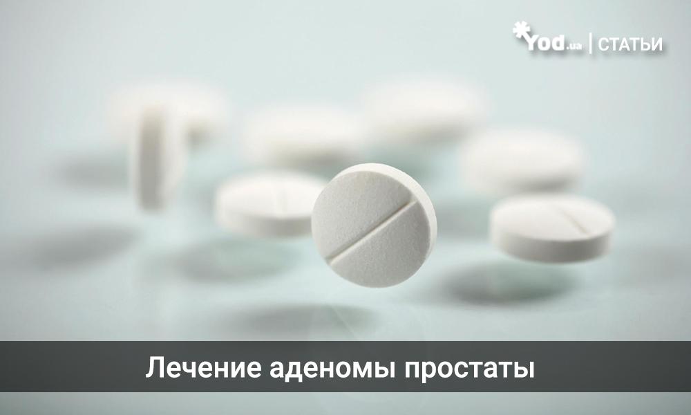 лечение простаты таблетки свечи