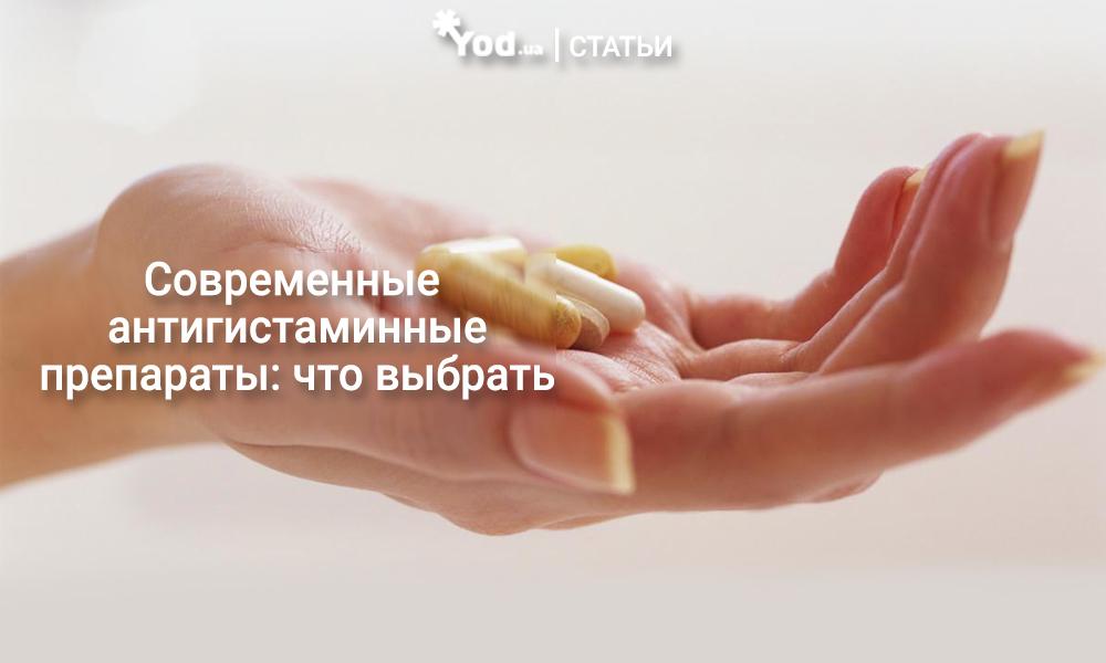препараты от аллергии инструкция по применению