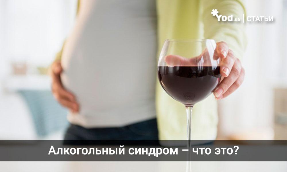 Секс под алкоголем приводит к беременности