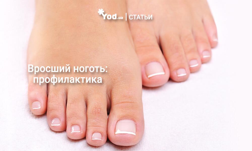 Нарывает большой палец на ноге возле ногтя лечение