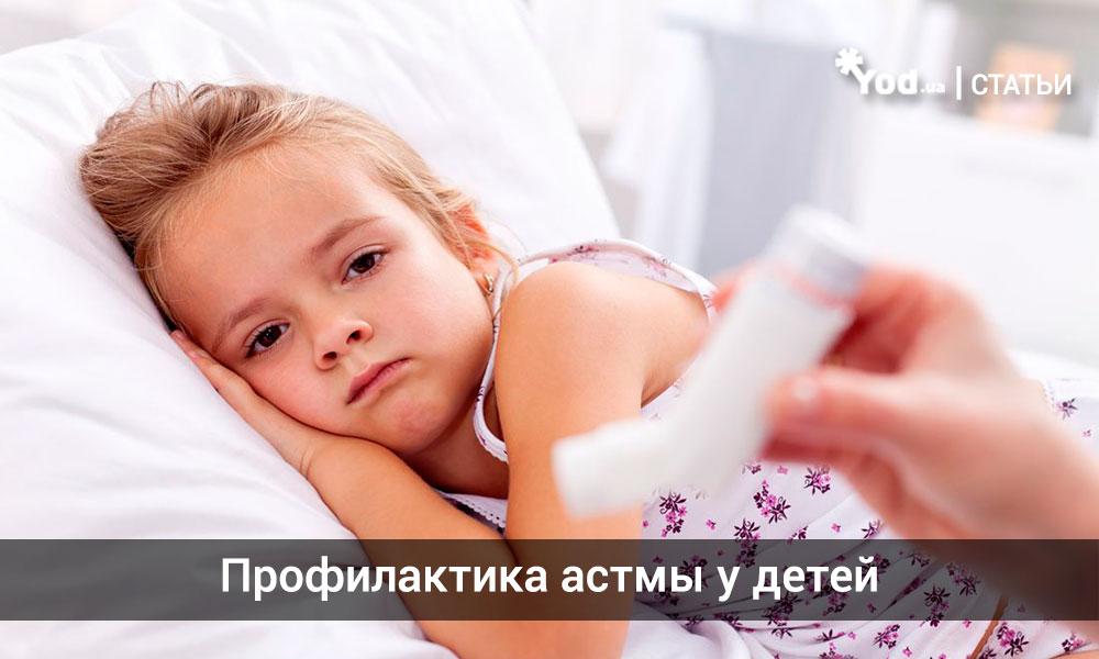 лечение бронхиальной астмы ребенка