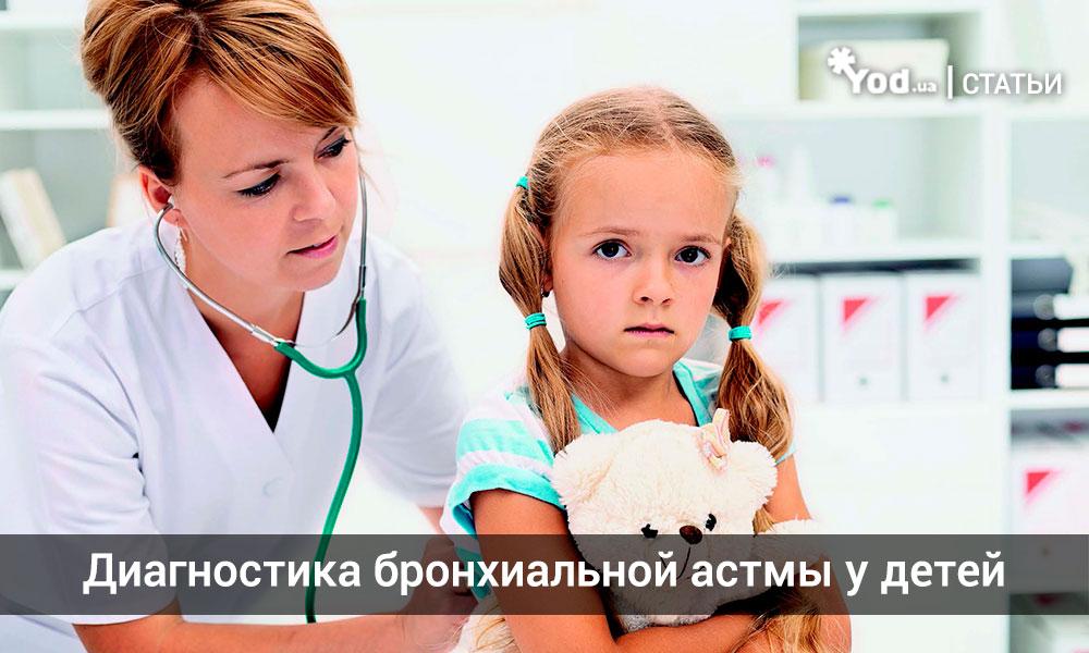 стандарты лечения бронхиальной астмы у детей