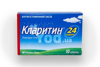 Кларитин инструкция по применению цена в украине