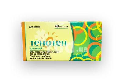 ўенотен инструкция по применению цена в украине