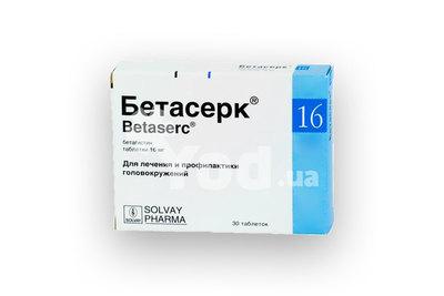 Бетасерк 16 инструкция по применению цена в украине