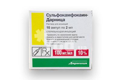 сульфакаин инструкция по применению цена - фото 4