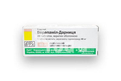 Верапамил инструкция по применению цена в украине