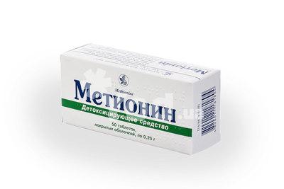 метионин инструкция по применению цена в украине