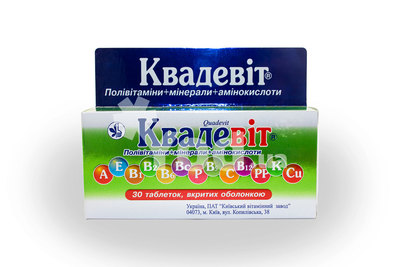 квадевит инструкция по применению цена в украине