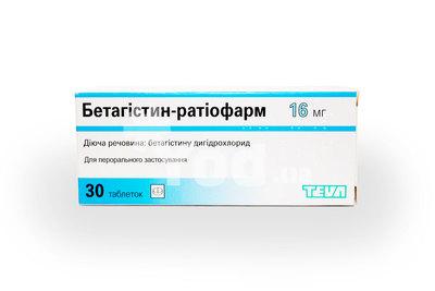 бетагистин таблетки инструкция по применению цена
