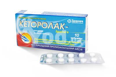 кеторолак инструкция по применению уколы цена в украине