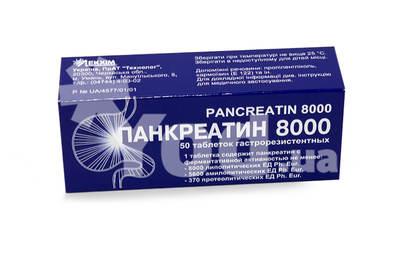 панкреатин препарат инструкция цена отзывы аналоги