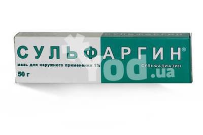 сульфаргин мазь инструкция цена украина