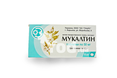 Таблетки мукалтин инструкция по применению цена отзывы аналоги