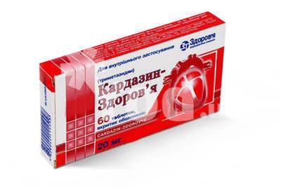 кардазин инструкция по применению цена в украине