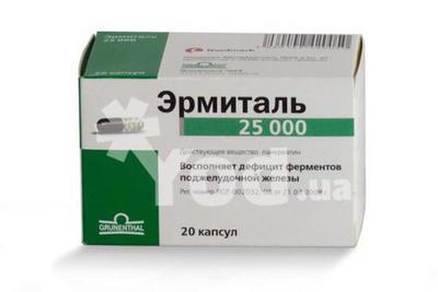 эрмиталь лекарство инструкция цена и отзывы аналоги