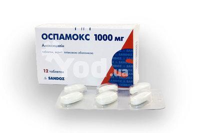 Оспамокс инструкция по применению цена в украине